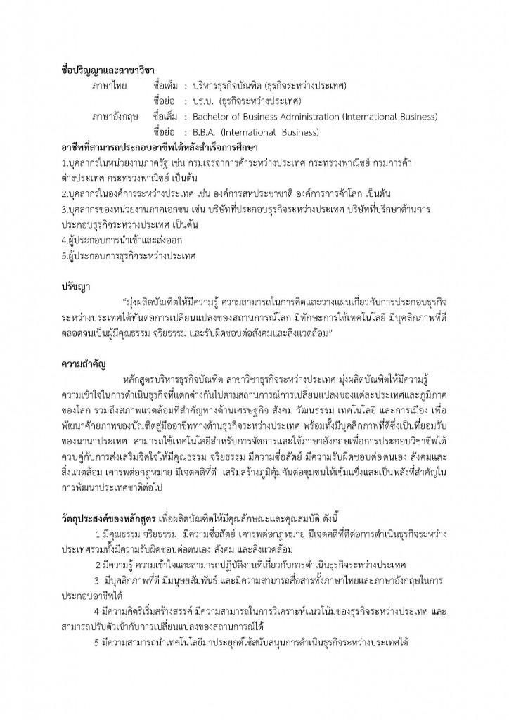 เกี่ยวกับหลักสูตร2_Page_01