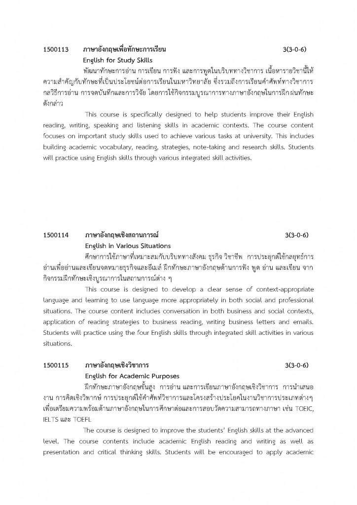 เกี่ยวกับหลักสูตร2_Page_06