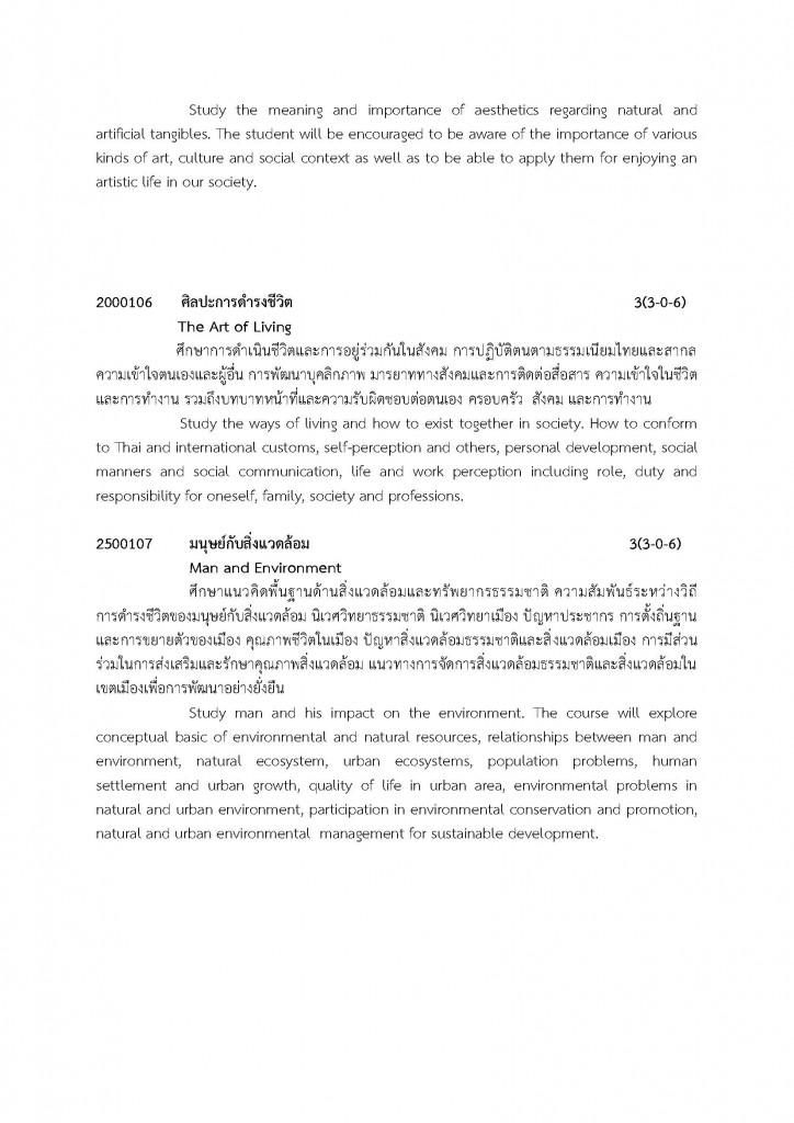 เกี่ยวกับหลักสูตร2_Page_08