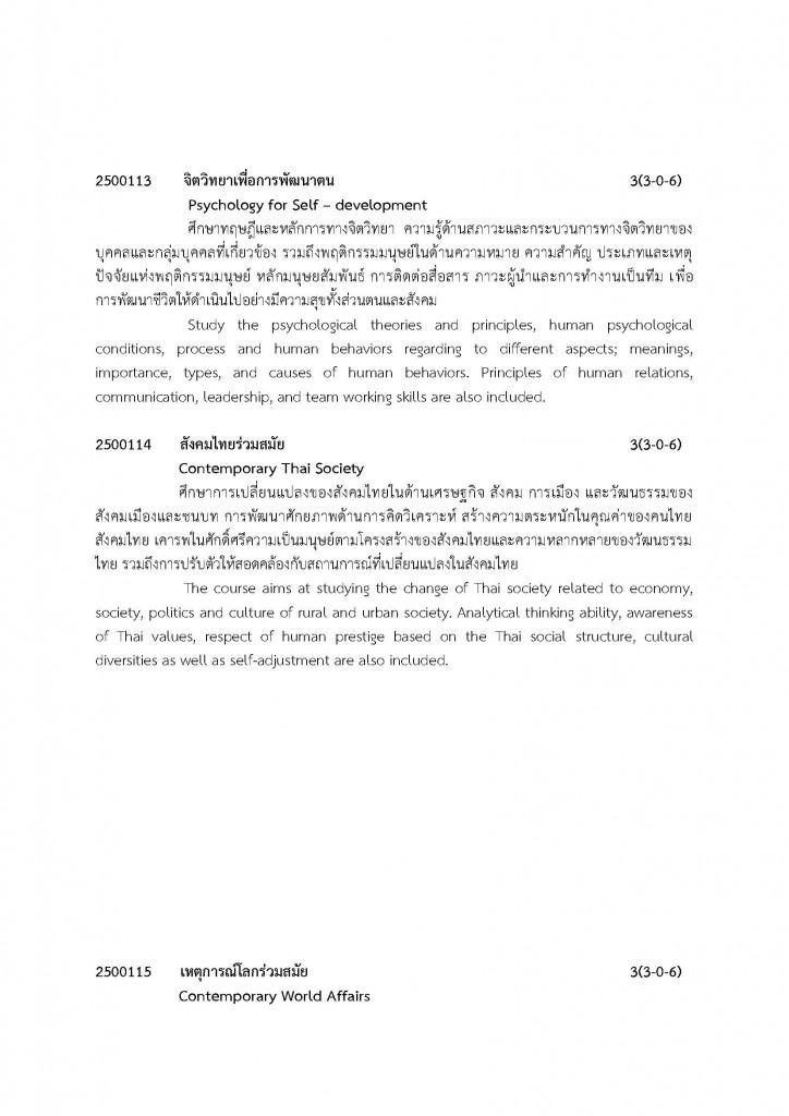 เกี่ยวกับหลักสูตร2_Page_09