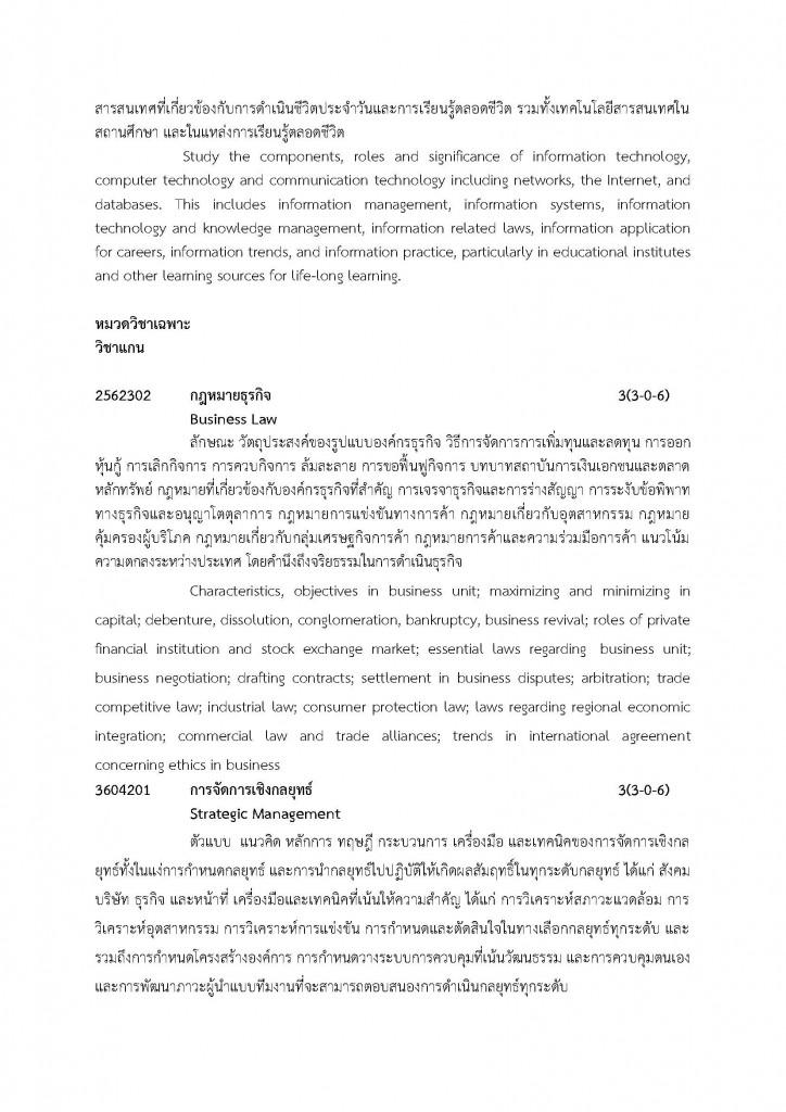 เกี่ยวกับหลักสูตร2_Page_11