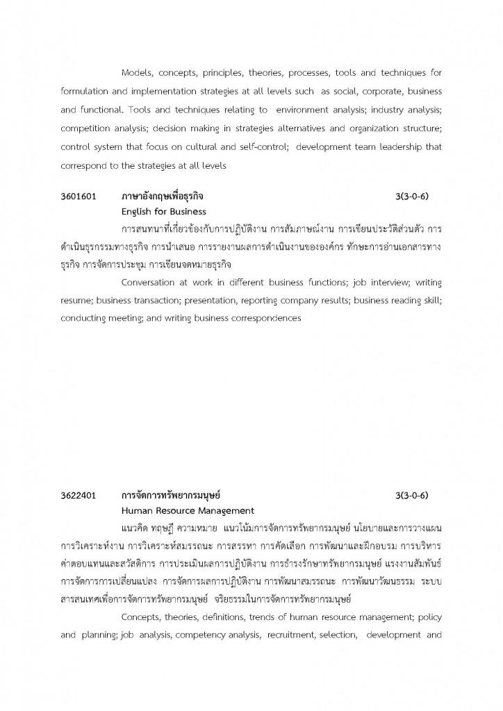 เกี่ยวกับหลักสูตร2_Page_12