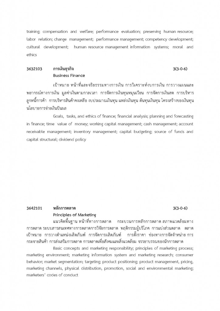 เกี่ยวกับหลักสูตร2_Page_13