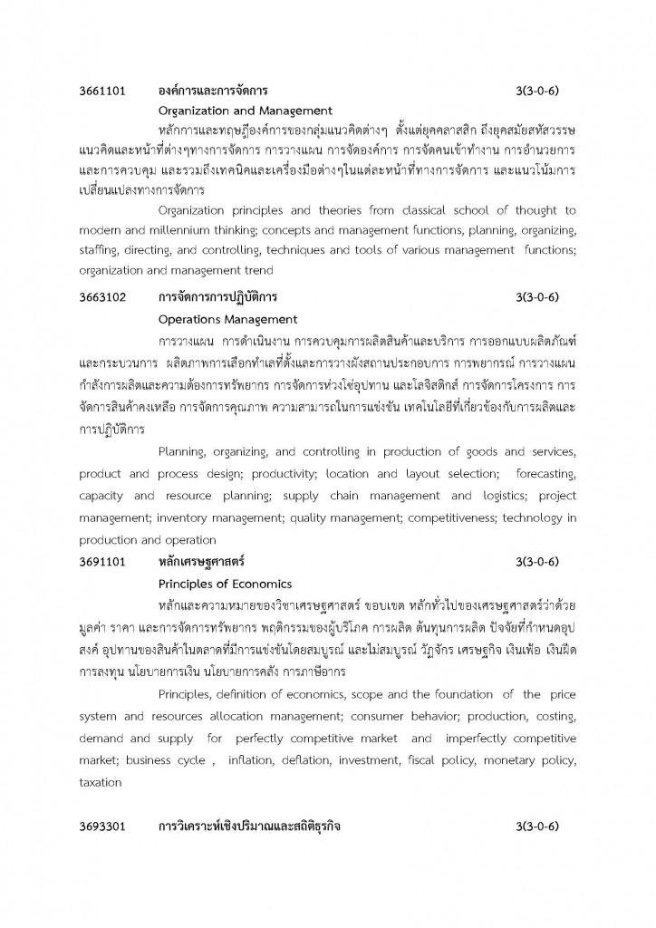 เกี่ยวกับหลักสูตร2_Page_14