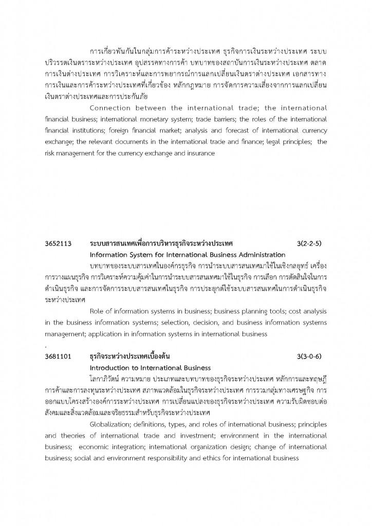 เกี่ยวกับหลักสูตร2_Page_16