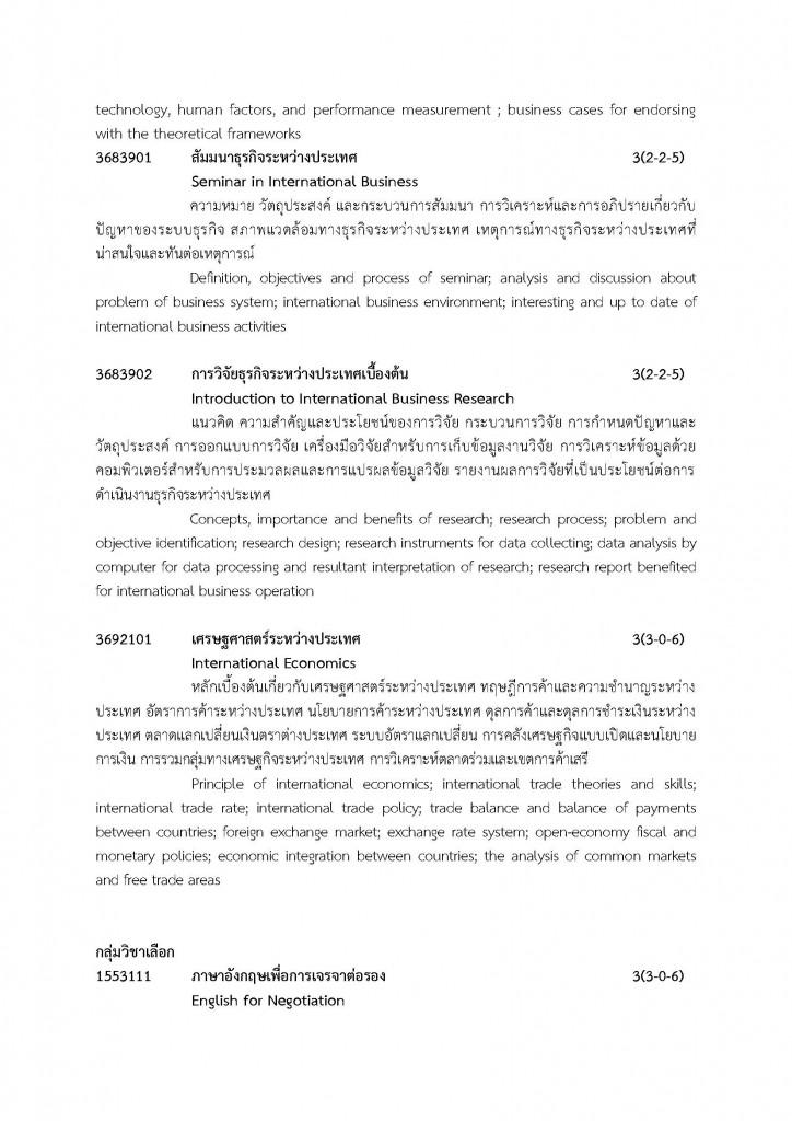 เกี่ยวกับหลักสูตร2_Page_19