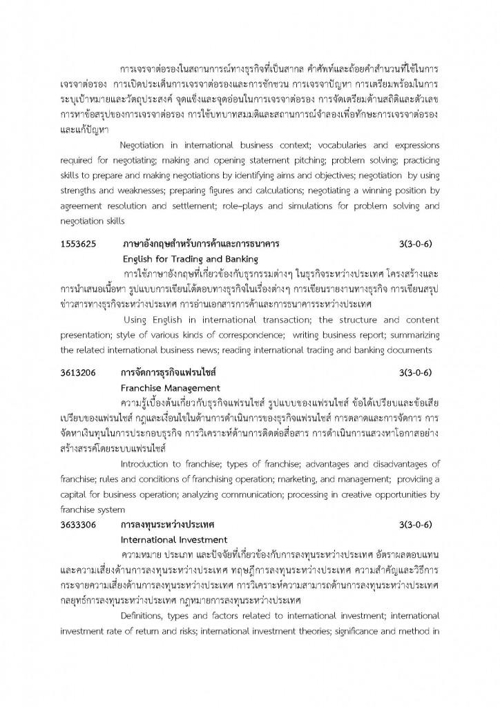 เกี่ยวกับหลักสูตร2_Page_20