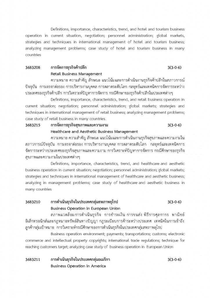 เกี่ยวกับหลักสูตร2_Page_23