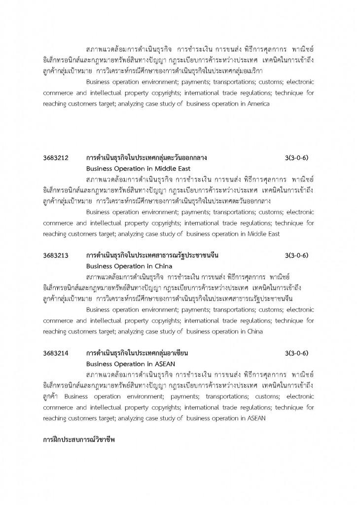 เกี่ยวกับหลักสูตร2_Page_24