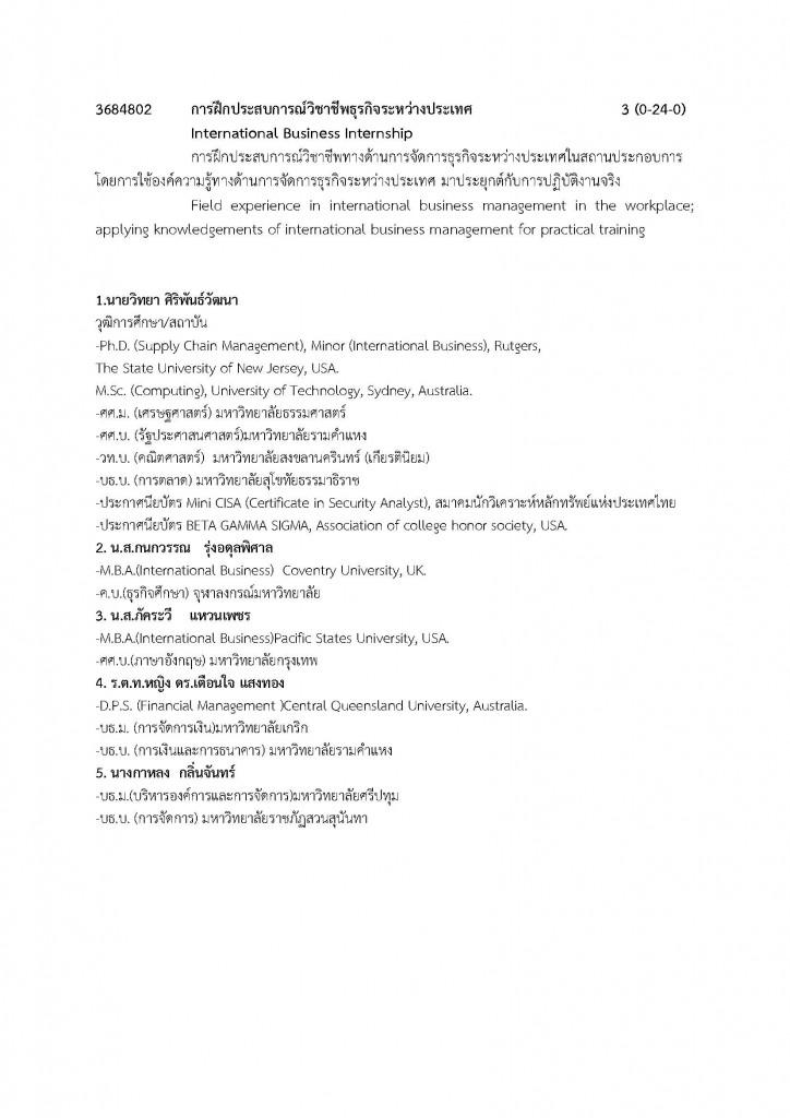 เกี่ยวกับหลักสูตร2_Page_25